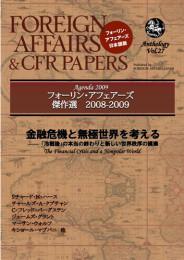 Vol.27 フォーリン・アフェアーズ傑作選 2008-2009