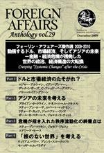 Vol.29 フォーリン・アフェアーズ傑作選2009-2010 動揺するドル、市場経済、そしてアジアの未来 ― 金融・経済危機が誘発した世界の政治、経済構造の大転換