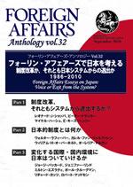 Vol.32 フォーリン・アフェアーズで日本を考える ―― 制度改革か、それとも日本システムからの退出か 1986-2010