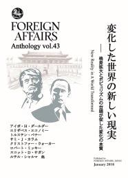 Vol.43 変化した世界の新しい現実 ―― 格差拡大とポピュリズムの台頭が促した変化の本質