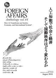 Vol.44 人工知能で社会と経済、そして国際秩序はどう変わるか