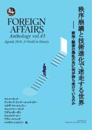 Vol.45  秩序崩壊と技術進化で迷走する世界<br>――― 政治・経済の混乱の先に何が待ち受けているのか <br>※ 定期購読会員向け割引あり