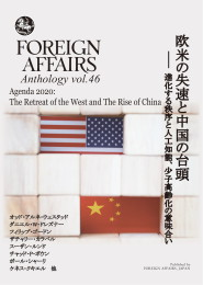 Vol.46   欧米の失速と中国の台頭 <br>――進化する秩序と人工知能、少子高齢化の意味合い <br>※ 定期購読会員向け割引あり